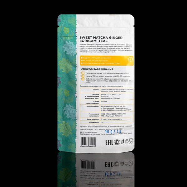 Sweet-Matcha-Ginger-Origami-tea-50g_back