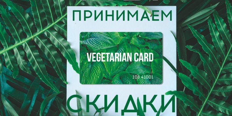 Veg_Card