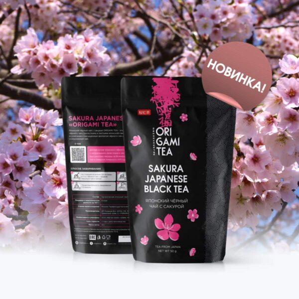SAKURA TEA ORIGAMI